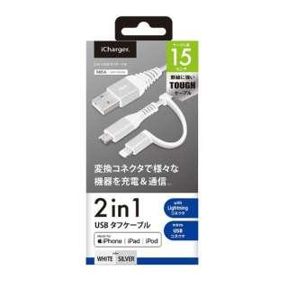 変換コネクタ付き 2in1 USBタフケーブル(Lightningμ USB) PG-LMC01M02WH 15cm ホワイト&シルバー [0.15m]