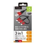 変換コネクタ付き 3in1 USBタフケーブル(Lightning&Type-C&micro USB) PG-LCMC01M01BK 15cm レッド&ブラック [0.15m]