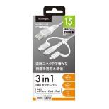 変換コネクタ付き 3in1 USBタフケーブル(Lightning&Type-C&micro USB) PG-LCMC01M02WH 15cm ホワイト&シルバー [0.15m]
