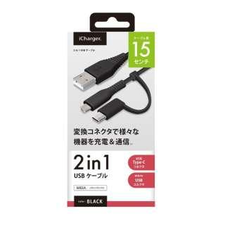 変換コネクタ付き 2in1 USBケーブル(Type-Cμ USB) PG-CMC01M03BK 15cm ブラック [0.15m]