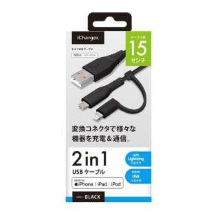 変換コネクタ付き 2in1 USBケーブル(Lightningμ USB) PG-LMC01M03BK 15cm ブラック [0.15m]