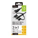 変換コネクタ付き 3in1 USBケーブル(Lightning&Type-C&micro USB) PG-LCMC01M03BK 15cm ブラック [0.15m]