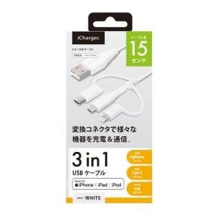 変換コネクタ付き 3in1 USBケーブル(Lightning&Type-Cμ USB) PG-LCMC01M04WH 15cm ホワイト [0.15m]