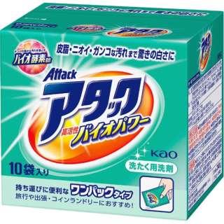 ワンパックAttack(アタック)高活性バイオEX 10コパック〔衣類用洗剤〕