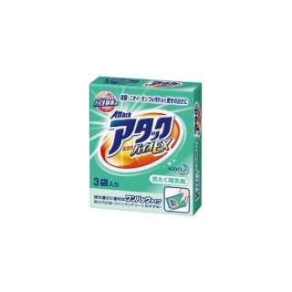 ワンパックAttack(アタック)高活性バイオEX 3コパック〔衣類用洗剤〕