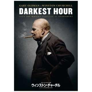 ウィンストン・チャーチル ヒトラーから世界を救った男 【DVD】