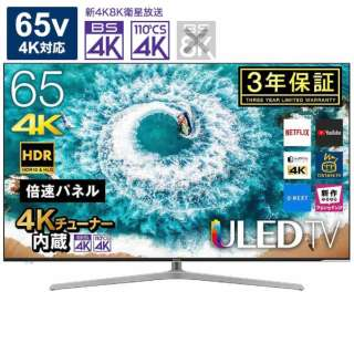65U7E 液晶テレビ [65V型 /4K対応 /BS・CS 4Kチューナー内蔵 /YouTube対応]