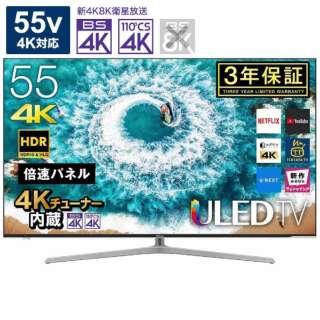 55U7E 液晶テレビ [55V型 /4K対応 /BS・CS 4Kチューナー内蔵]