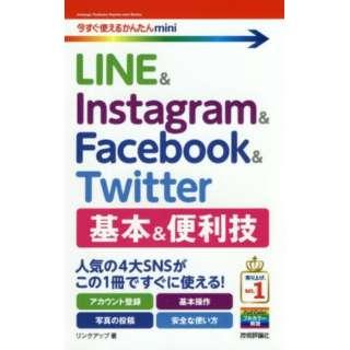 ライン&インスタグラム&フェイスブック&