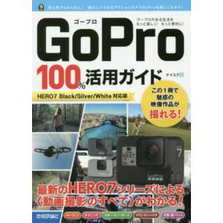 GoPro100%活用ガイド Hero7