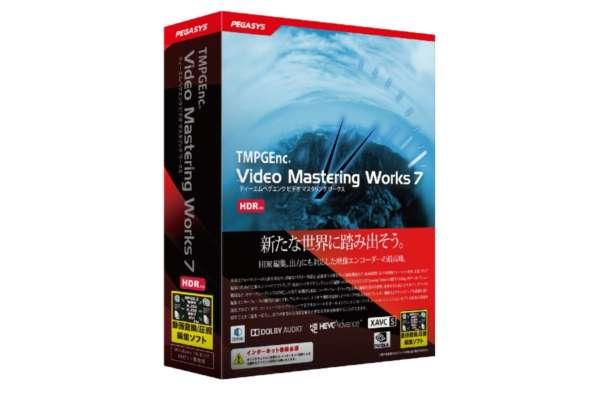 ペガシス「TMPGEnc Video Mastering Works 7」