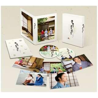 日日是好日 豪華版 【DVD】