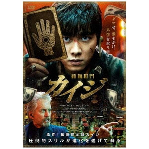 カイジ 動物世界 【DVD】
