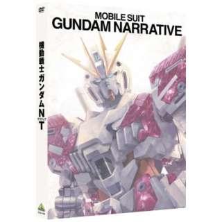 機動戦士ガンダムNT 通常版 【DVD】