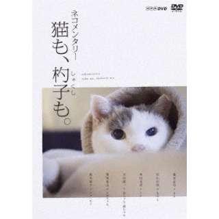 ネコメンタリー 猫も、杓子も。 【DVD】