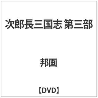 次郎長三国志 第三部 【DVD】