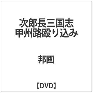 次郎長三国志 甲州路殴り込み 【DVD】