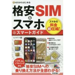 格安SIM&スマホスマートガイド