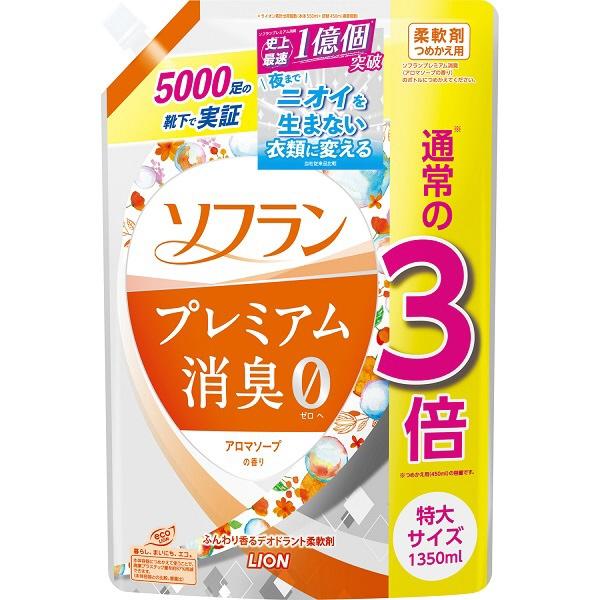 ソフラン プレミアム消臭 アロマソープの香り つめかえ用特大 1350ml