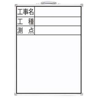 シンワ測定 ホワイトボード450x600縦DW-2 A764-77333