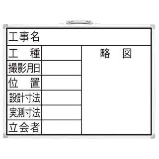 シンワ測定 ホワイトボード FW 45x60cm A764-77385