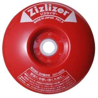 北村製作所 ジズライザー ZAT-H20A
