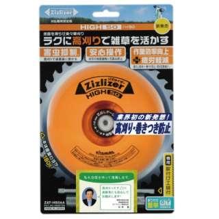 北村製作所 ジズライザーHIGH50 BOXレンチ付 ZAT-H50AA