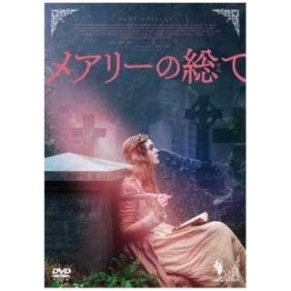 メアリーの総て 【DVD】
