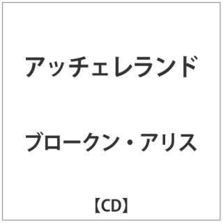 ブロークン・アリス/ Accelerando 【CD】