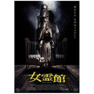 女霊館 【DVD】