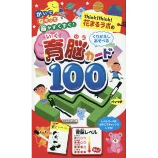 育脳カード100