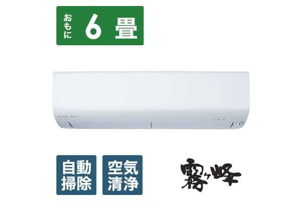 6畳向けエアコンのおすすめ12選 三菱「霧ヶ峰 Rシリーズ」MSZ-R2219-W