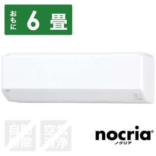 AS-C22J-W エアコン 2019年 nocria(ノクリア)Cシリーズ ホワイト [おもに6畳用 /100V]
