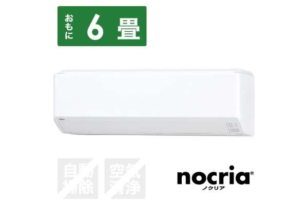 6畳向けエアコンのおすすめ12選 富士通ゼネラル「nocria(ノクリア)Cシリーズ」AS-C22J-W