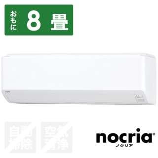 AS-C25J-W エアコン 2019年 nocria(ノクリア)Cシリーズ ホワイト [おもに8畳用 /100V]