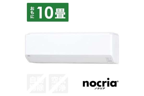 スタンダードモデル 富士通ゼネラル「nocria(ノクリア) Cシリーズ」AS-C28J