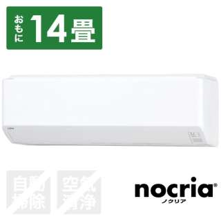 AS-C40J-W エアコン 2019年 nocria(ノクリア)Cシリーズ ホワイト [おもに14畳用 /100V]