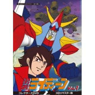 想い出のアニメライブラリー 第100集 勇者ライディーン コレクターズDVD Vol.1 <HDリマスター版> 【DVD】