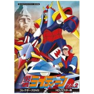 想い出のアニメライブラリー 第100集 勇者ライディーン コレクターズDVD Vol.2 <HDリマスター版> 【DVD】