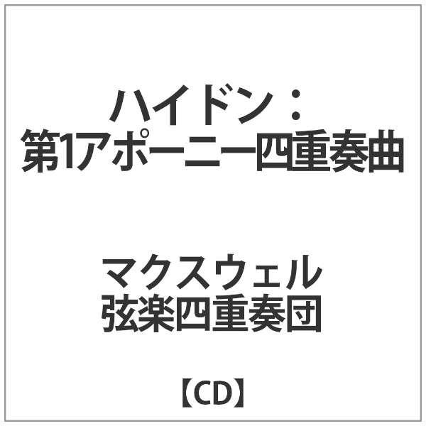 マクスウェル弦楽四重奏団/ ハイドン:第1アポーニー四重奏曲 【CD ...