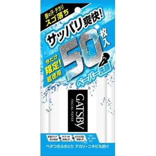 GATSBY(ギャツビー)フェイシャルペーパー限定増量品