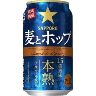 [数量限定] 麦とホップ 本熟 (350ml/24本)【新ジャンル】