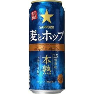 [数量限定] 麦とホップ 本熟 (500ml/24本)【新ジャンル】