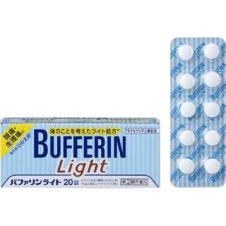 【第(2)類医薬品】バファリンライト 20錠〔鎮痛剤〕