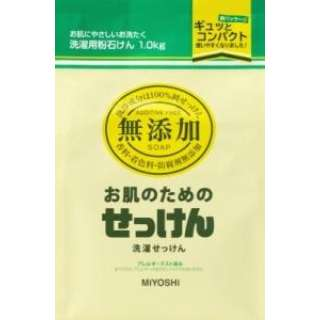 無添加お肌のための洗濯用粉せっけん (1000g)