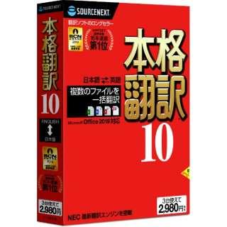 本格翻訳10