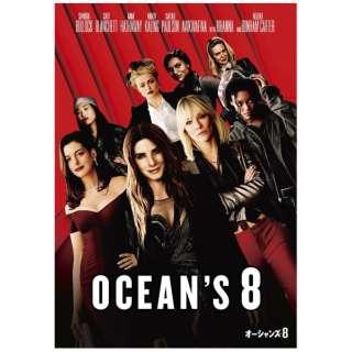 オーシャンズ8 【DVD】