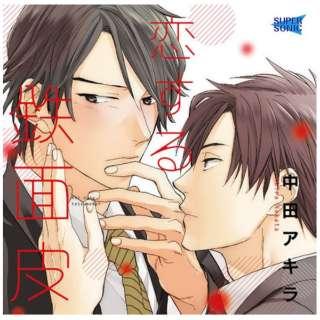 伊東健人/駒田航/神尾晋一郎/木島隆一:恋する鉄面皮 【CD】