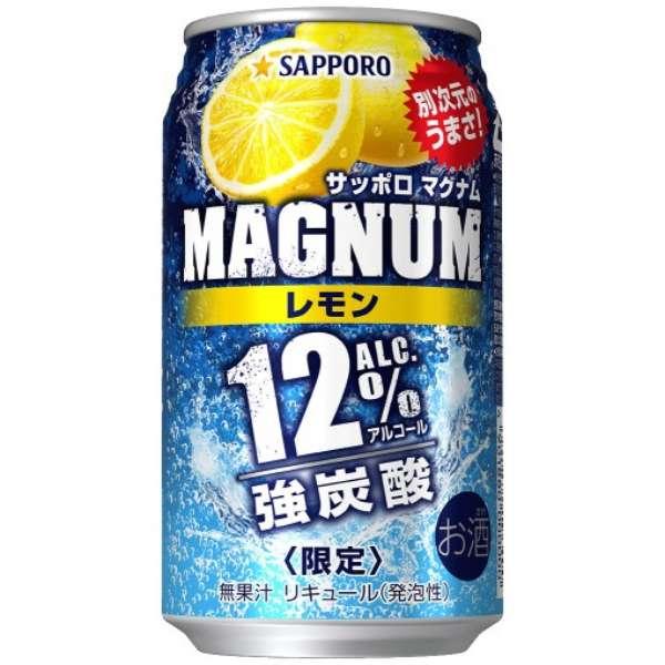 [数量限定] マグナム レモン (350ml/24本)【缶チューハイ】