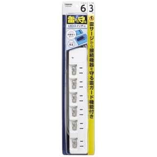 雷ガード付6個口節電タップ3mホワイト H8KS663WH [3m]